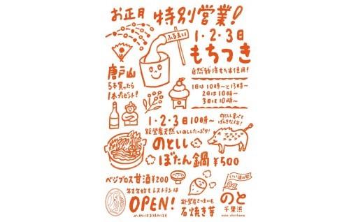 道の駅のと千里浜はお正月は特別営業!