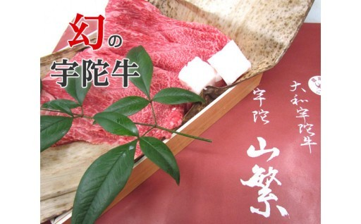 """幻の極上肉""""宇陀牛""""をすき焼きで!"""