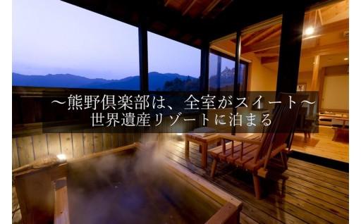 プレミアムな旅を!熊野倶楽部のロイヤルスイート