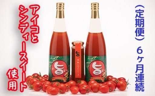 北海道奈井江町の極甘トマトジュース6ヶ月定期便