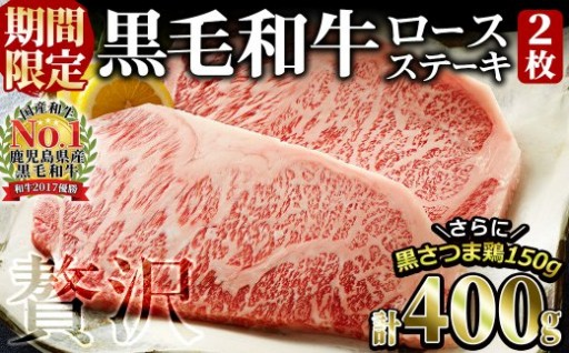 歳末在庫☆ロースステーキ200g2枚+黒薩摩鶏!