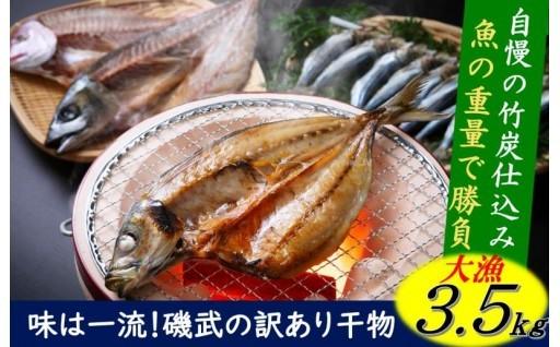 魚の数より重で勝負!味は一流訳あり干物3.5kg