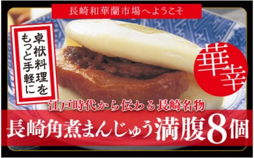 無添加、ヘルシー!長崎の新名物「角煮まんじゅう」