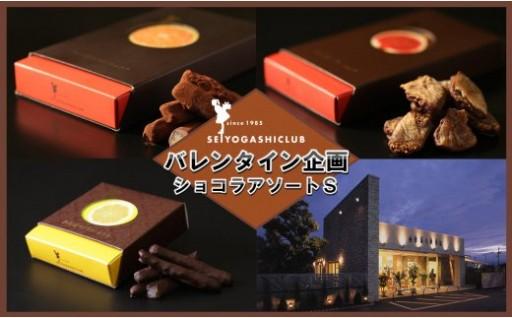 【バレンタイン】西洋菓子倶楽部のショコラアソート