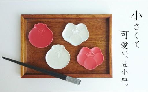 小さくてかわいい豆小皿🌸4枚セット(梅・宝袋)