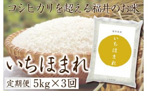 平成30年「福井県産いちほまれ」定期便5㎏×3回