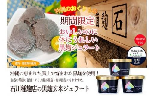 沖縄の黒麹を使用した『黒麹玄米ジェラート』