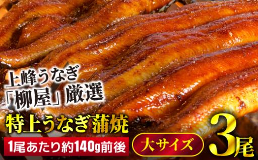 上峰うなぎ「柳屋」厳選特上うなぎ蒲焼大サイズ3本