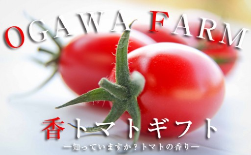"""日本橋三越本店などにも並ぶ""""味の濃い""""完熟トマト"""