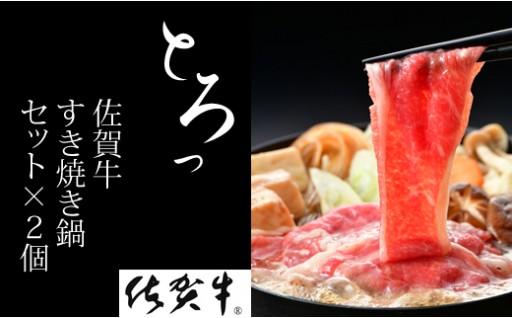 佐賀牛すき焼き鍋セット×2個