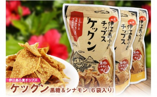 伊江島小麦チップス ケックン 黒糖&シナモン味