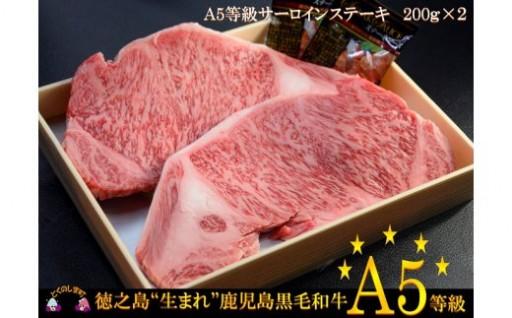 A5等級鹿児島黒毛和牛 寄附28,000円