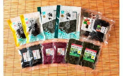 ワカメ、ヒジキ、コンブ。7種12点の海藻セット