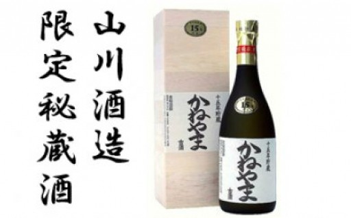 【山川酒造】 限定秘蔵酒かねやま 15年古酒