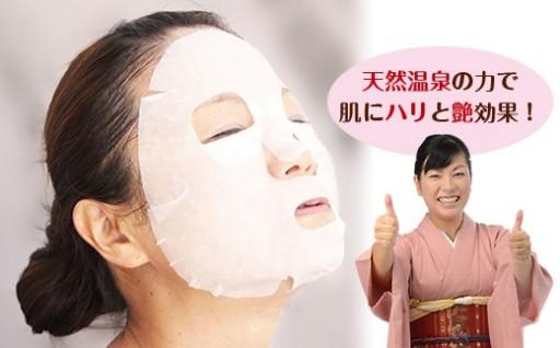 【乾燥が気になる方必見!】亀山温泉フェイスマスク