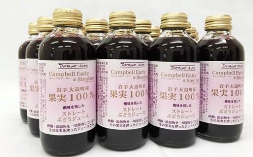 1瓶に葡萄1房使用!果実100%ぶどうジュース!