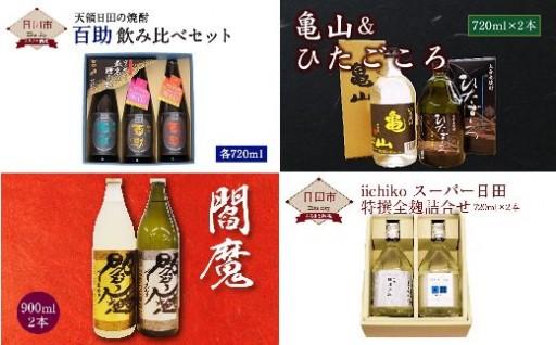 【3か月に1回届く】水郷ひたの特撰焼酎セット