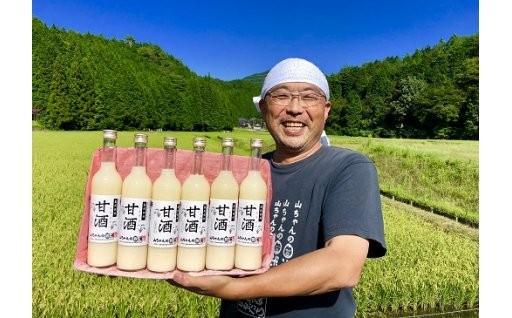 《甘酒》お米の生産者の顔が見える安心感。