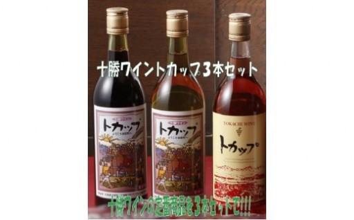 十勝ワインを代表するワイン3本セット