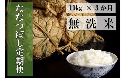 「ななつぼし無洗米10kg」を3カ月間お届け!