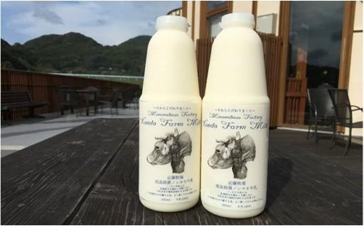 近藤牧場のノンホモ牛乳 900ml×2本