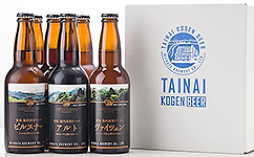 特徴の異なる「3種類の胎内高原ビールセット」!