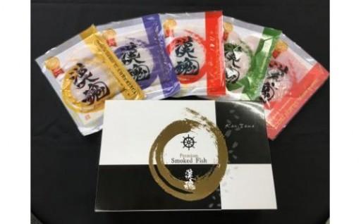 【New!】冷燻製「漢魂」5種