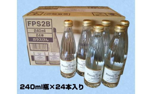 人気!山崎の天然水でつくったソーダ 24本セット