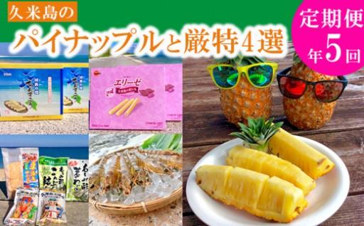 【定期便】パイナップルと特選4選 年5回コース