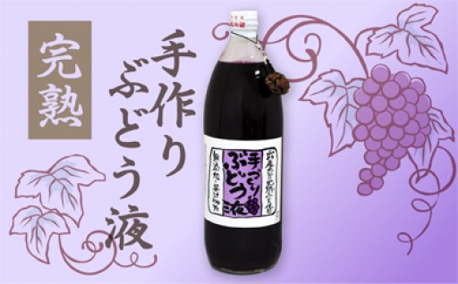 最上町産【無添加】山葡萄液100%