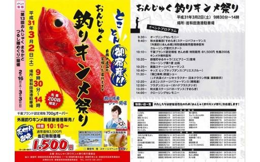 3月2日(土)はおんじゅく釣りキンメ祭り☆