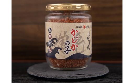 遠藤水産の「かじかの子」の申込受付を開始します!