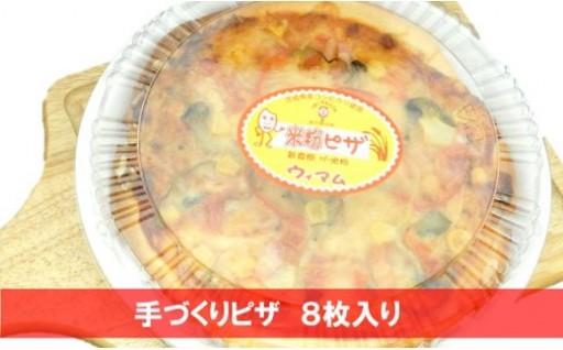 下妻産の安心食材で作る【手作りピザ】8枚