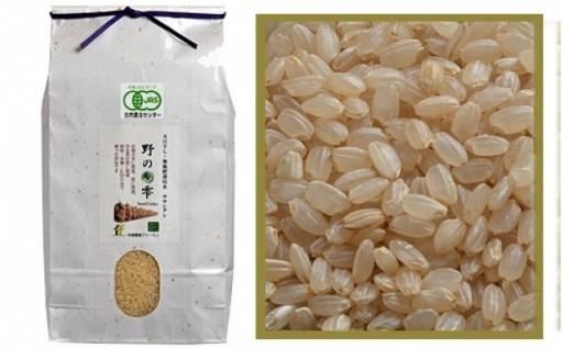 天日干し・無施肥栽培米「野の雫」玄米5kg