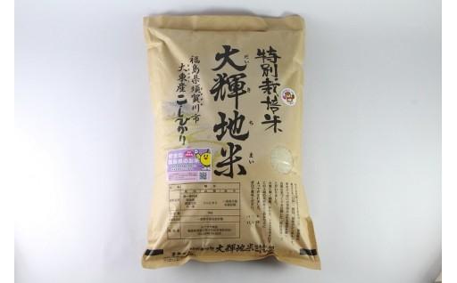 【大輝地米】こだわりの限定米です