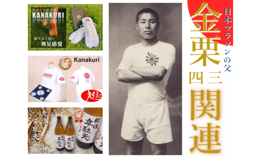 日本マラソンの父・金栗四三 関連の返礼品特集