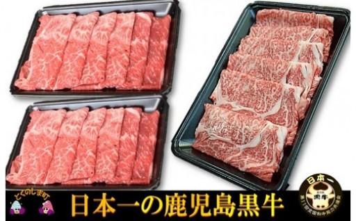 贅沢☆鹿児島黒牛すき焼きギフト寄附額2万円