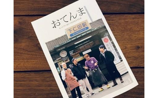 下仁田町へ寄附していただいた方へお送りしています
