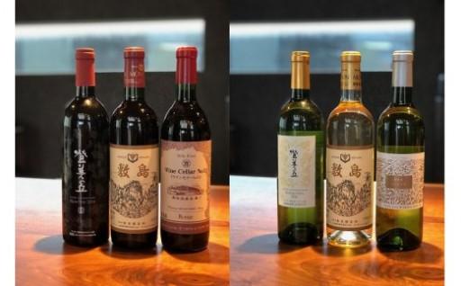 市内3ワイナリーのワイン飲み比べ6本セット!