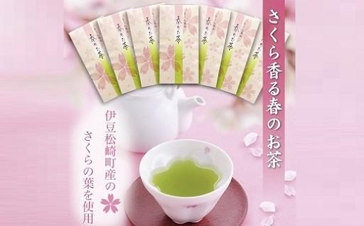 松崎町の桜葉入り。さくらが香る、春のお茶です♪