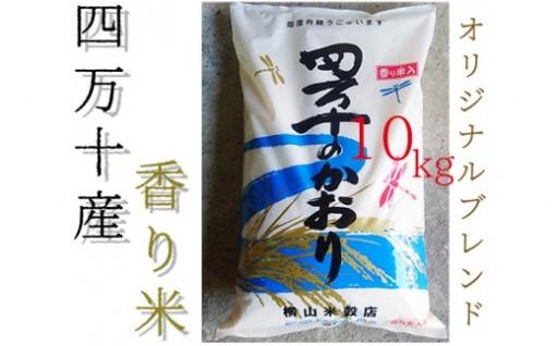 冷めてもおいしい!四万十産の香り米ブレンド10㎏