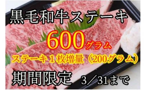 【今だけ増量中】四万十麦酒牛のステーキセット