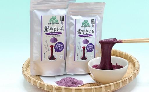 紫やまいもパウダー(フリーズドライ)セット!!