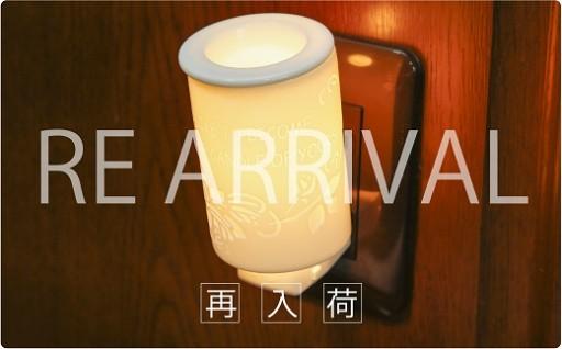 【再入荷】陶製アロマおやすみライト「透かし彫り」