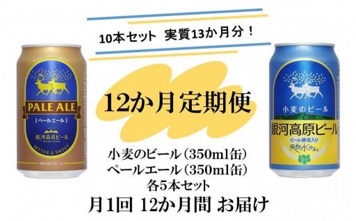 人気!銀河高原ビールの定期便★