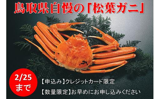 【クレカ限定】冬といえば『松葉ガニ』2/25まで