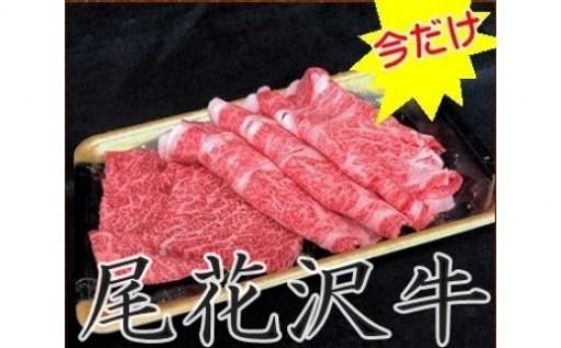 尾花沢牛の特別企画を実施中!