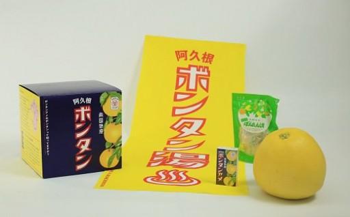 阿久根ボンタンBOX!!