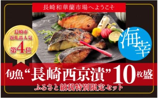 本場に負けない最強の長崎西京漬 贅沢旬魚10枚