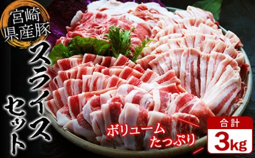 【NEW】使い勝手バツグ~ン!!豚肉スライス!!